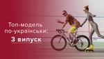 Топ-модель по-украински 2 сезон 3 выпуск: кардинальные изменения и стычка с главным визажистом
