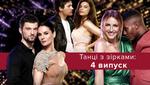 """""""Танці з зірками 2018"""" 4 випуск: в яких персонажів кіно перевтілились учасники шоу"""