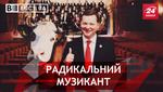 Вести.UA. Жир. Музыкальные обещания Ляшко. Исторический фейл Насирова