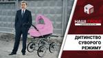 Жена нардепа БПП открыла элитный детский центр на закрытой территории в Конча-Заспе