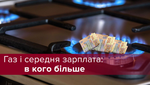 Тарифи на газ в Україні та в сусідів: хто скільки може купити (інфографіка)