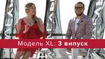Модель XL 2 сезон 3 випуск: запеклий кастинг моделей і забіг по стадіону на підборах