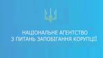 В НАПК заявили о мошенничестве: от имени агентства неизвестные звонили декларантам