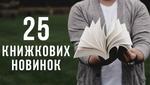 25 Форум издателей: 25 книг, которые точно стоит прочитать