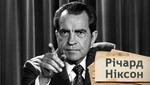 Одна історія. Як Річард Ніксон виріс з ковбоя у президента і – зі скандалом пішов у відставку