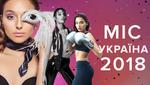 Победительница конкурса Мисс Украина 2018 Вероника Дидусенко: биография и фото красавицы