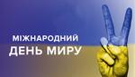 День мира 2018 в Украине: чем примечателен праздник, когда стихает огонь войны