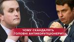 Сварка антикорупціонерів: чим завершиться конфлікт між Ситником і Холодницьким?