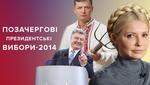 """Політична реклама в Україні: президентські вибори-2014 – """"по-новому"""" та з """"радикальними"""" вилами"""