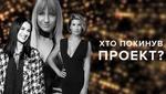 """""""Танці з зірками 2018"""" 5 випуск: хто покинув проект"""