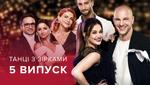 """""""Танці з зірками 2018"""" 5 випуск: якими щемливими історіями поділились учасники шоу"""