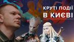 Куди піти у Києві на вихідних: афіша на 21-23 вересня