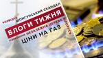Шпигунський скандал, Білорусь хоче незалежну церкву, підвищення цін на газ: топ-5 блогів тижня