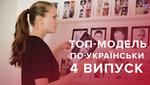 """Топ-модель по-украински 2 сезон 4 выпуск: фотосессия """"ню"""" и возвращения Вики Рогальчук"""