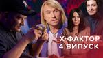 Х-фактор 9 сезон 4 випуск:  які неочікувані учасники прийшли на четвертий кастинг шоу
