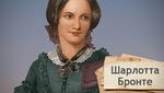 """Одна история. Как Шарлотта Бронте доказала, что литература – это не только """"мужское дело"""""""
