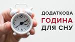 Переведення годинника на зимовий час 2018: коли переводять час в Україні
