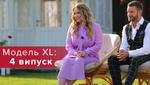 """Модель XL 2 сезон 4 выпуск: """"огонь"""" эмоций и """"свадьба"""" судей проекта"""