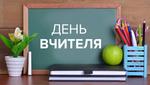 День учителя 2018: дата и традиции празднования