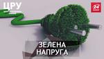 """Для кого на Київщині """"зелений тариф"""" перетворився із екологічного у прибутковий: розслідування"""