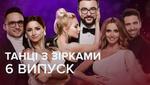 """""""Танці з зірками 2018"""" 6 випуск: якими казковими постановками дивували учасники шоу"""