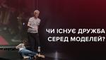 Топ-модель по-українськи 2 сезон 5 випуск: моделепад на подіумі та найсильніший учасник шоу