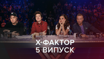 Х-фактор 9 сезон 5 выпуск: кто завоевал сердца судей на кастинге в Виннице