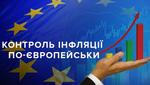 Як приборкати інфляцію: НБУ на європейському шляху