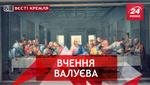 Вєсті Кремля. Валуєв грається в Ціцерона. Велика сімка по-російськи