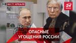 Вести Кремля. Сливки. Русское гостеприимство. Чеченские инновации