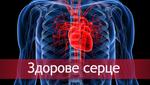 Як вберегтись від серцево-судинних захворювань