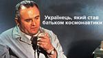 Хто такий Сергій Корольов: біографія українського інженера, який відправив першу людину в космос