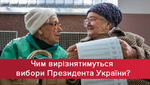 Выборы президента: что нужно знать украинцам?