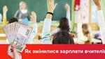 Скільки заробляють вчителі  зміни за останні 24 роки c78055da3dae9