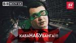 Вести.UA. Сытник поселился в метро. Интимная зона Насирова