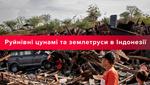 Землетрус та цунамі в Індонезії: останні новини