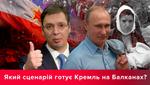 Загострення на Балканах: Путін провокує новий конфлікт?