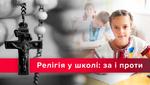Школа та релігія: чи навчати дітей християнству примусово