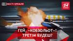 Вести Кремля. Вознесение Кобзона. Камерное пение Навального