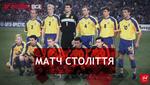 Вспомнить Все. Матч Украина – Россия (1998-й). Первый, суперпринципиальный