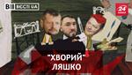 Вєсті.UA. Таблетки від Ляшка. Онищенко пішов в атаку на президента