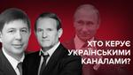 Рупоры Кремля: Какие каналы и почему обвиняют в распространении российской пропаганды