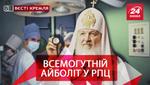 """Вєсті Кремля. Росіян лікуватимуть мощами єпископів. """"Пом'якшення"""" за екстремізм від Путіна"""