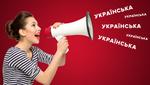 Рада підтримала законопроект про мову: хто і де муситиме говорити українською