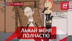 Вєсті Кремля. Як зробити Путіну приємно. Пікантна російська пісня про ГРУшників