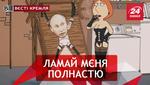 Вести Кремля. Как сделать Путину приятно. Пикантная русская песня о ГРУшниках
