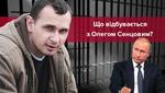 Голодовка Олега Сенцова: освободят ли заложника Кремля