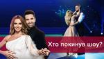 """""""Танці з зірками 2018"""" 7 випуск: хто покинув проект"""