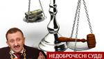 Зварич та інші: 5 найгучніших справ недоброчесних суддів