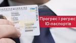 Труднощі власників ID-карток: проблеми та їхнє вирішення